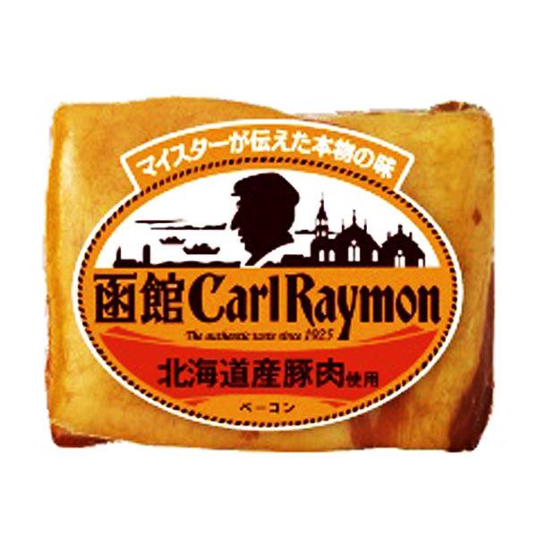 函館カールレイモン ベーコンとウインナー