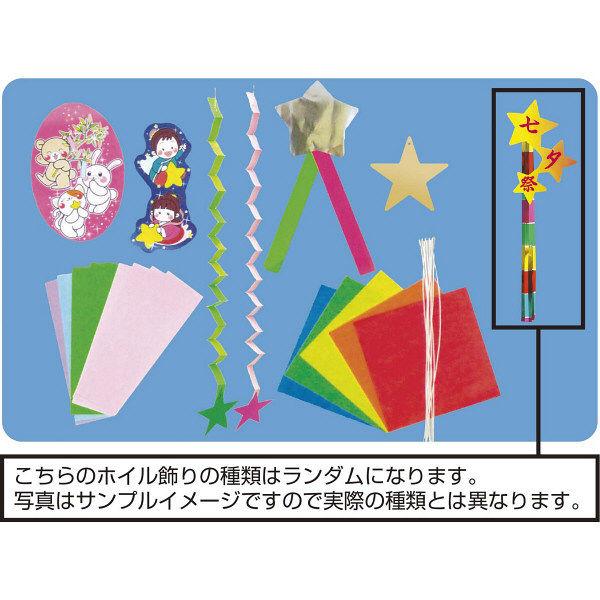 ササガワ 七夕飾り 1セット(5パック:1パック×5) 46-4050 1セット(5パック:1パック×5) (取寄品)