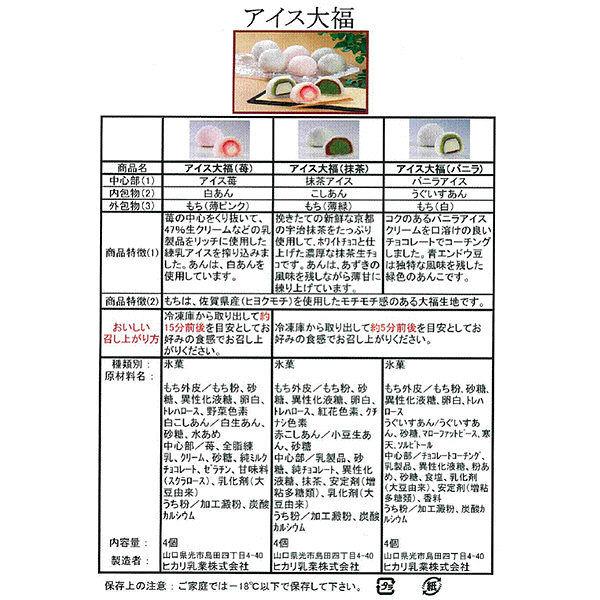 アイス大福セット(12個)