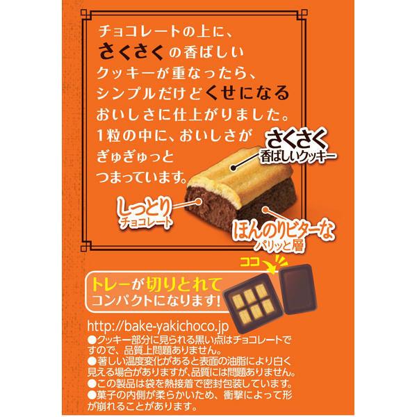 ベイク<クッキー> 1セット(6箱入)