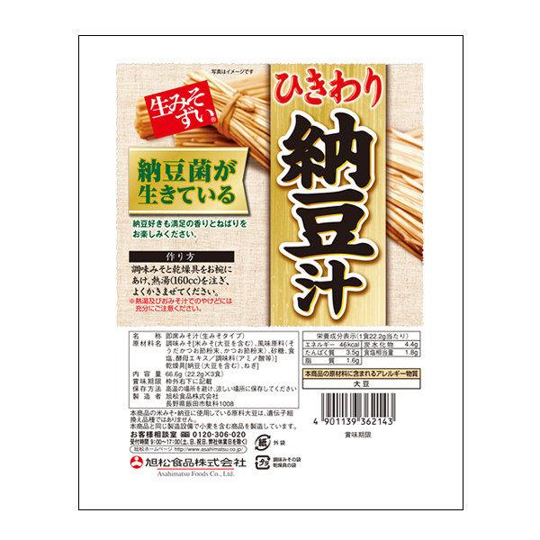 袋入生みそずいひきわり納豆汁 1袋