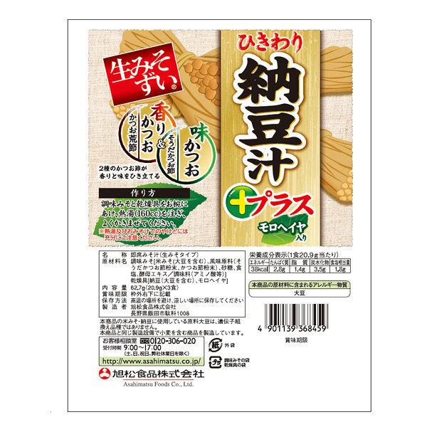 袋入生みそずい納豆汁プラスモロヘイヤ3袋