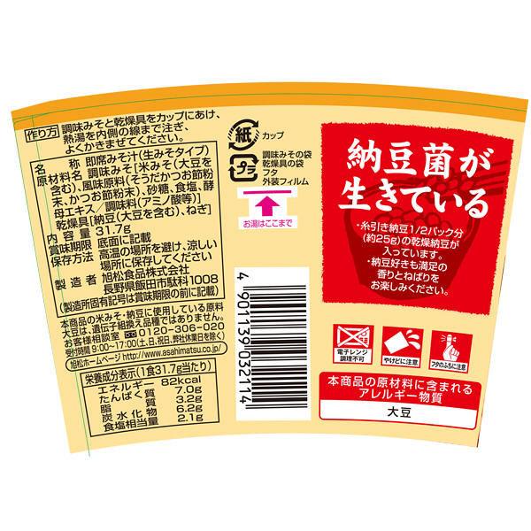 カップ生みそずい ひきわり納豆汁 1個