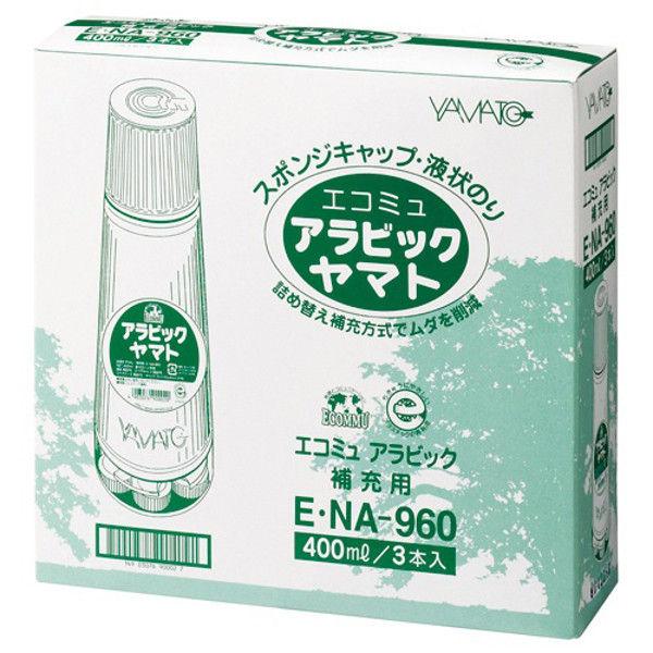 ヤマト エコミュアラビック 補充用 3本 E-NA-960-3P (直送品)
