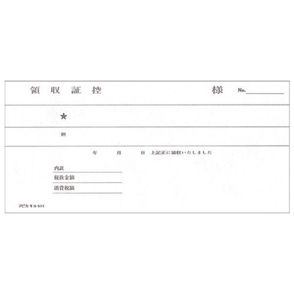 日本ノート 領収証 小切手版10冊 リヨ51T(10)(直送品)
