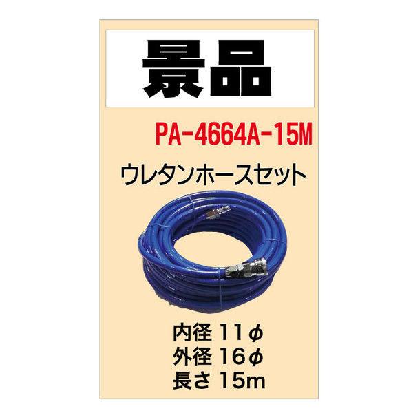 SUNMATCH 1インチ インパクトレンチ 景品付 SM-47-4073L8Z (直送品)