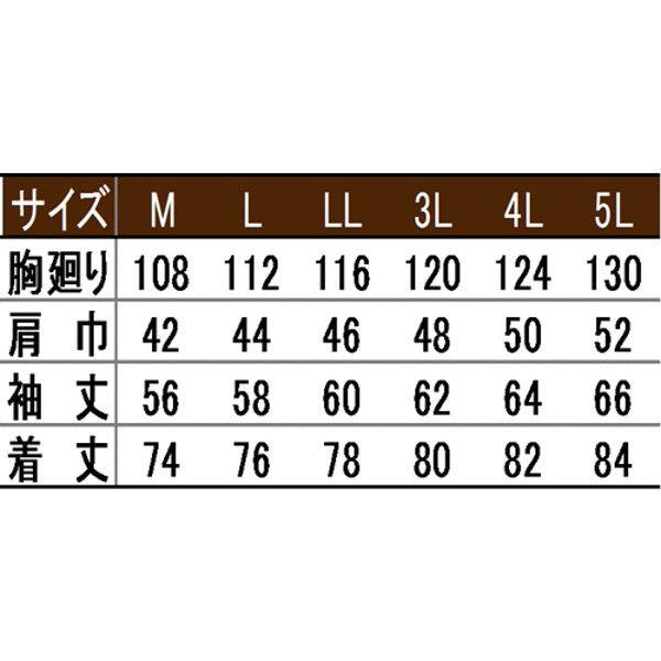 寅壱 シャツ(長袖) 濃紺 3L 1291-125-14-3L (取寄品)