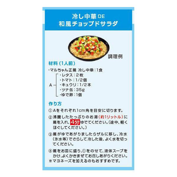 マルちゃん 冷し中華 5食パック 1個