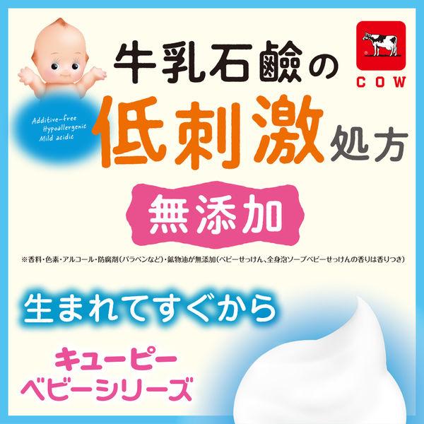 牛乳石鹸キューピー全身ベビーソープ詰換え