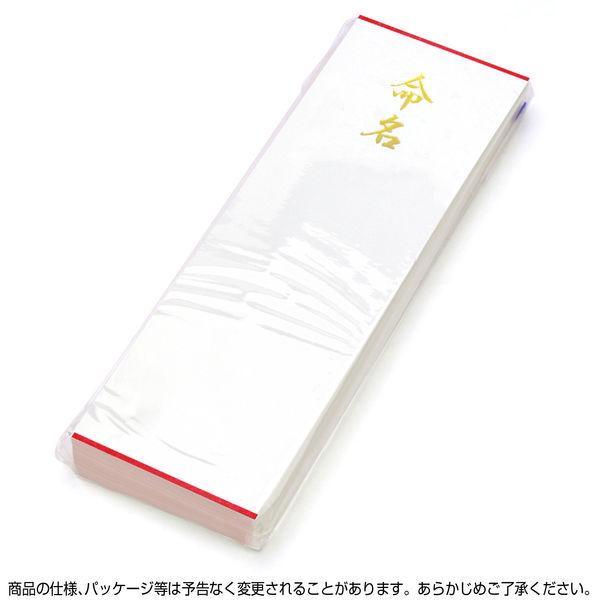 ササガワ 札紙 命名 金箔 短寸 28-82 500枚(100枚袋入×5冊箱入) (取寄品)