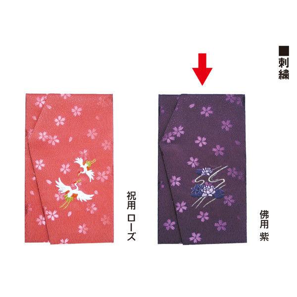 ササガワ タカ印 金封ふくさ 刺繍 佛用 紫 44-1231 5枚(1枚袋入×5枚箱入) (取寄品)