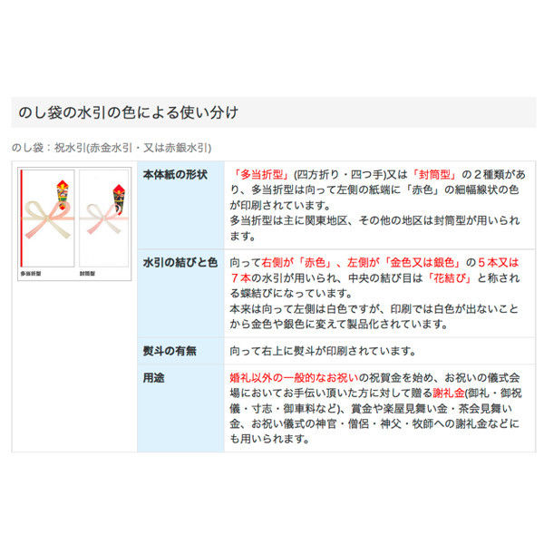 ササガワ タカ印 のし袋 五型 祝 無字 上質紙 5-1207 300枚(10枚袋入×30冊箱入) (取寄品)