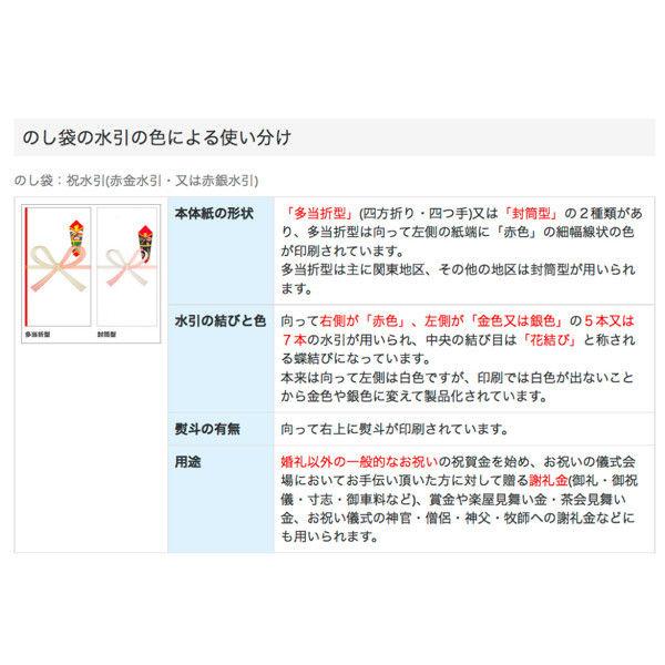 ササガワ タカ印 のし袋 百型 祝 無字 上質紙 5-1309 400枚(10枚袋入×40冊箱入) (取寄品)