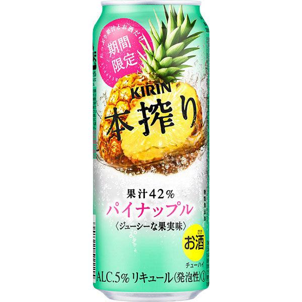 本搾り チューハイ パイナップル