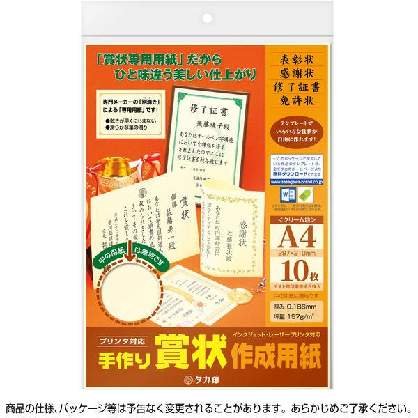 ササガワ タカ印 手作り賞状作成用紙 クリーム A4判 10-1967 50枚(10枚袋入×5冊袋入) (取寄品)