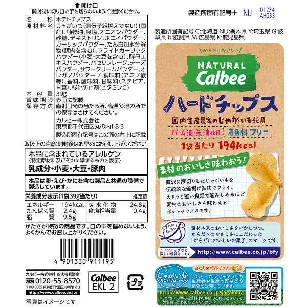 NCハードサワークリームオニオン味6袋