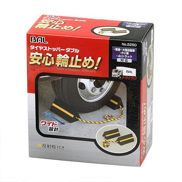 大橋産業 タイヤストッパーダブル 2250 (取寄品)