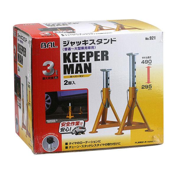 大橋産業 ジャッキスタンド キーパーマン3t (2台入り) 921 (取寄品)