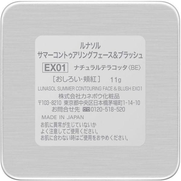ルナソル SCフェースブラッシュEX01