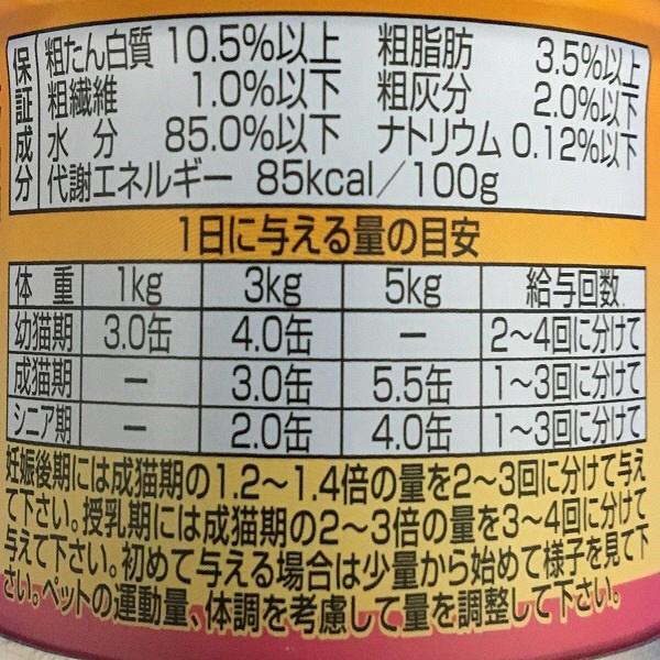 愛猫の介護食ささみ 85g 1缶
