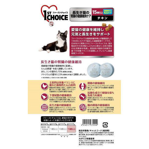 1stC 高齢猫腎臓毛玉チキン 530g
