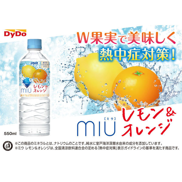 ミウ レモン&オレンジ550ml×6