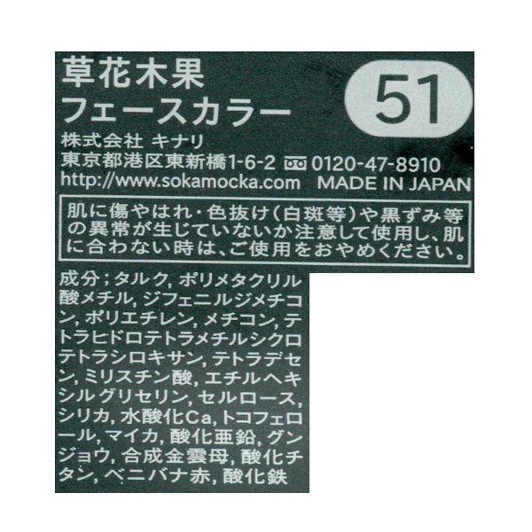 草花木果 フェースカラー51 みやび