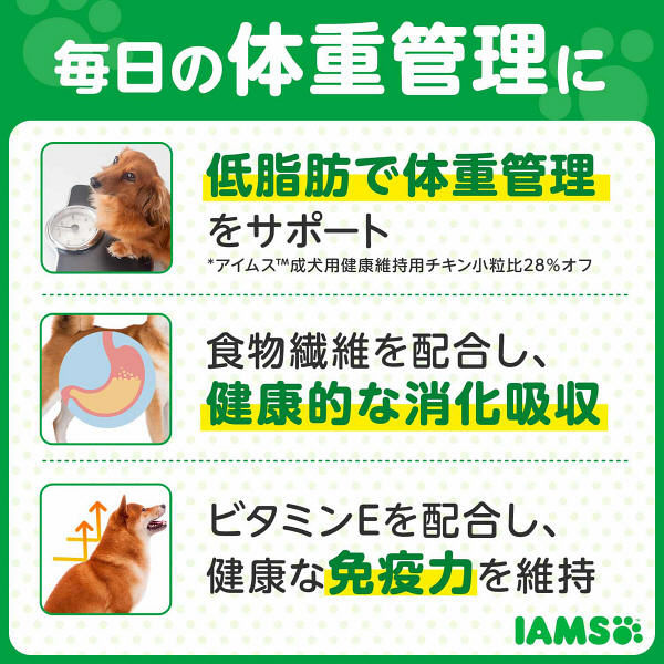 IAMS 成犬用 体重管理用 チキン 中粒 2.6kg ドッグフード 277245 1セット(3個入)