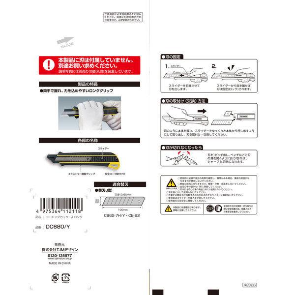 TJMデザイン タジマ コーキングカッターJロング DC680/Y(直送品)