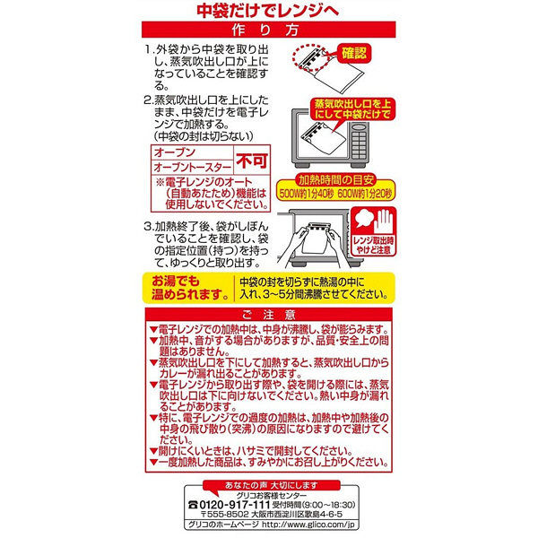 カレー職人 ビーフカレー中辛 (6食)
