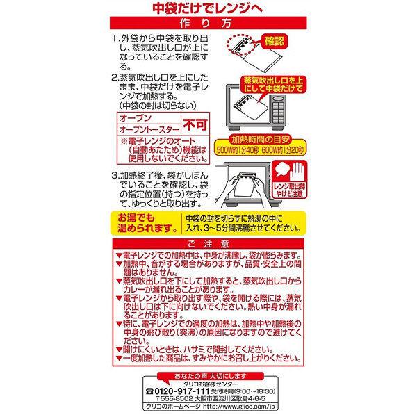 カレー職人 ビーフカレー中辛 (9食)