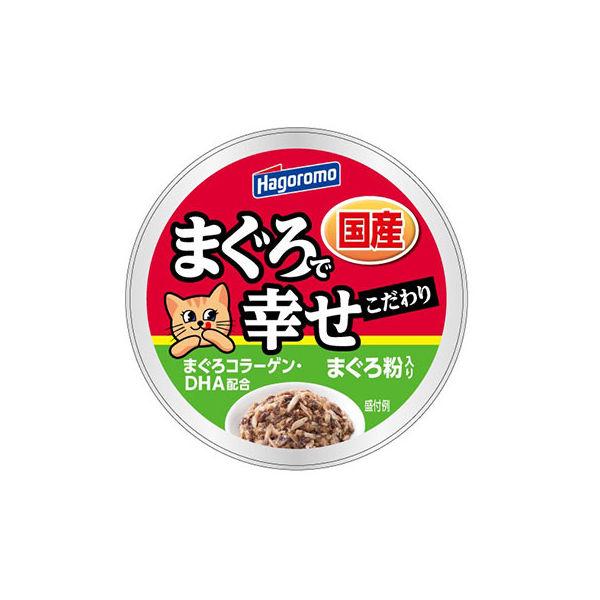 はごろもフーズ 猫用 まぐろで幸せ こだわり まぐろの粉入り 160g 6缶