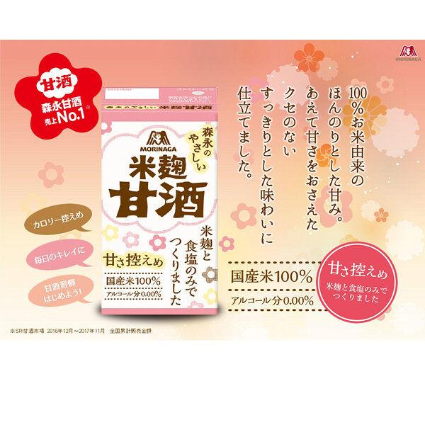 森永のやさしい米麹甘酒 125ml×36