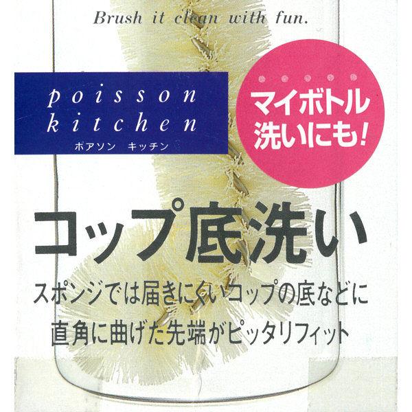 ポアソンキッチンコップ底洗い