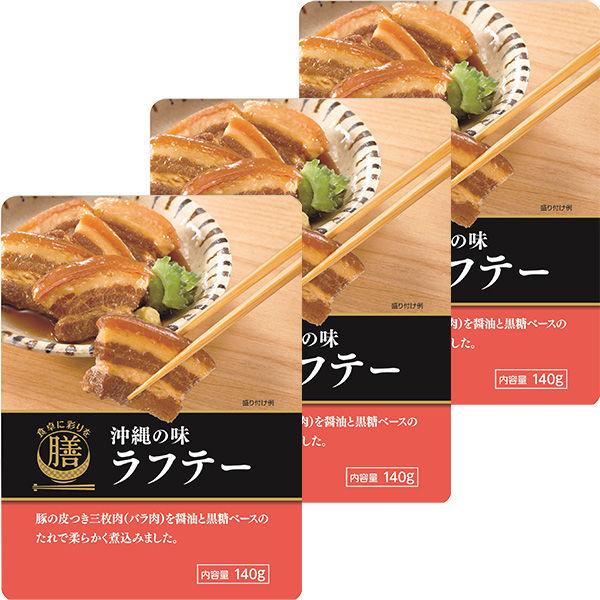 沖縄の味 ラフテー 3個