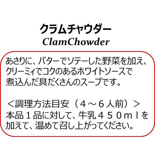 キユーピー クラムチャウダー業務用 3個