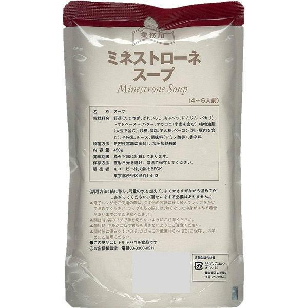 キユーピーミネストローネスープ業務用2袋