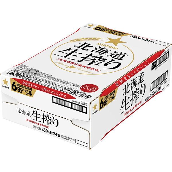 北海道生搾り 350ml 24缶