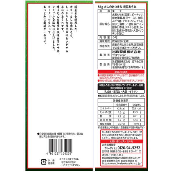 岩塚製菓 大人のおつまみ枝豆あられ 2袋