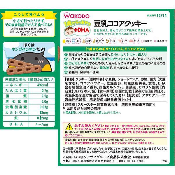 豆乳ココアクッキー 3箱