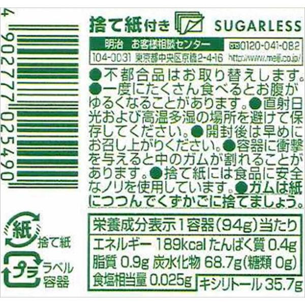 キシリッシュガムライムクールボトル 1個