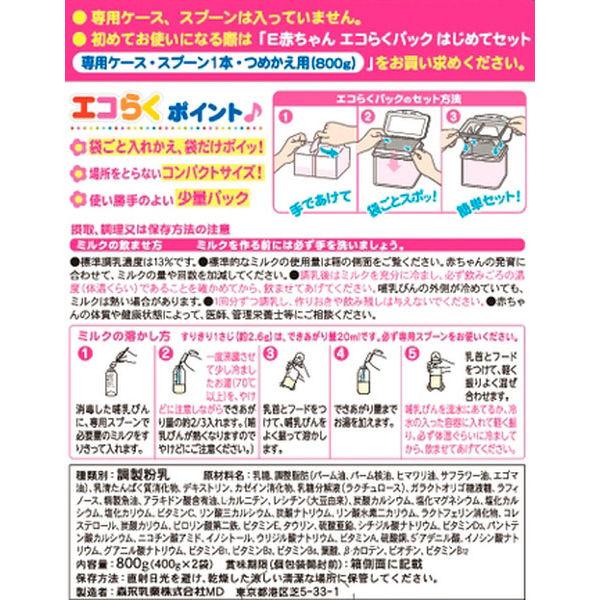 E赤ちゃんエコらくパック詰替 2箱セット
