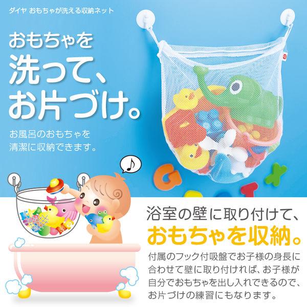 おもちゃが洗える収納ネット 1個