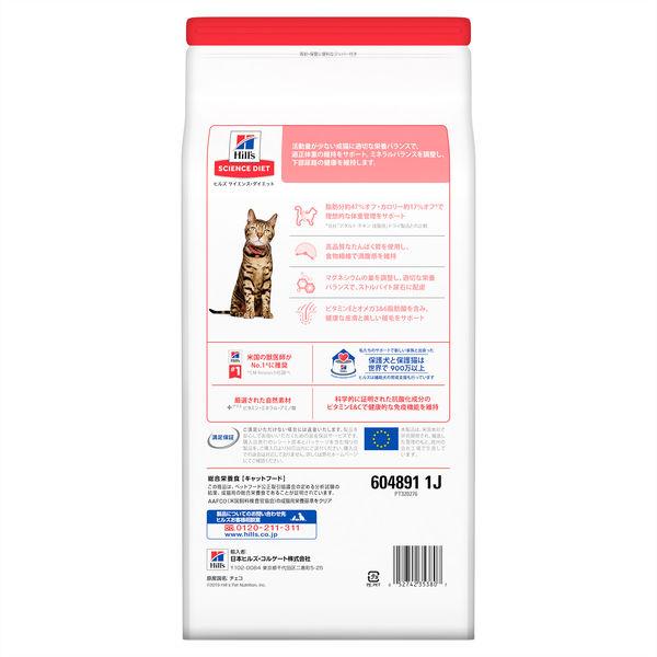サイエンスD チキン 肥満猫×2袋