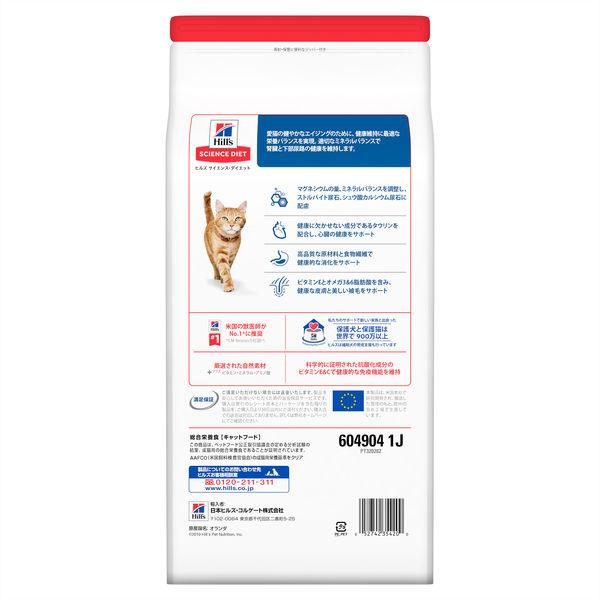 サイエンスD チキン 高齢猫×2袋