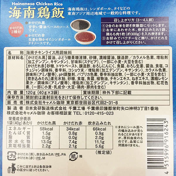 海南チキンライスの素(2合用)2個