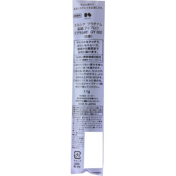 エルシア鉛筆アイブロウ(ブラシ付)002