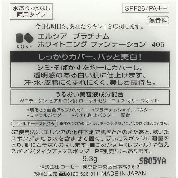 エルシア ホワイトニングFD405