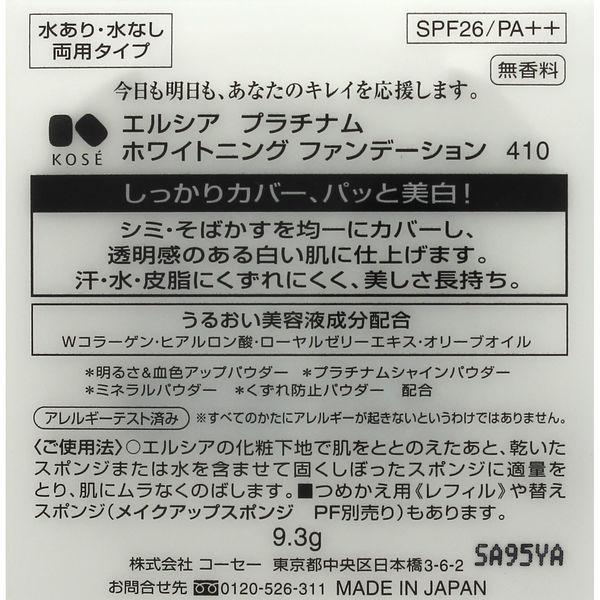 エルシア ホワイトニングFD410