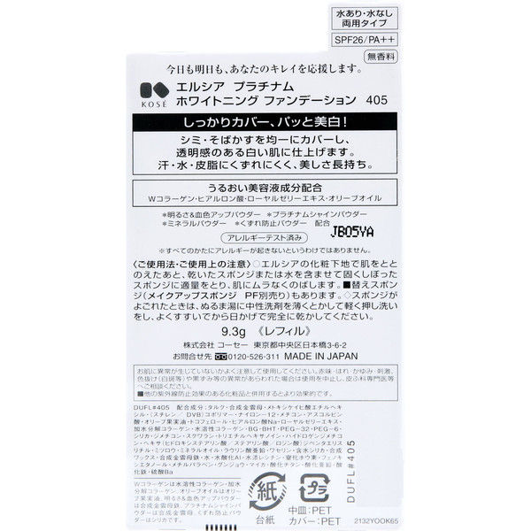 エルシア ホワイトニングFDR405